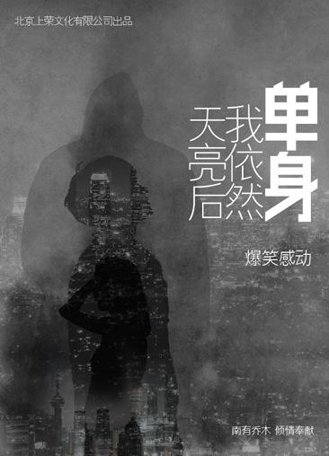【郑州】爆笑感动喜剧《天亮后我依然单身》全新版
