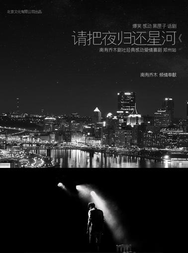 【�州】南有�棠�矍檩p喜� 墩�把夜�w�星河》全新版本
