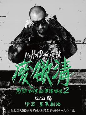 """MChotdog热狗2019""""废欲清""""全国巡演宁波站"""