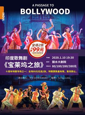 印度歌舞剧《宝莱坞之旅》丽水站