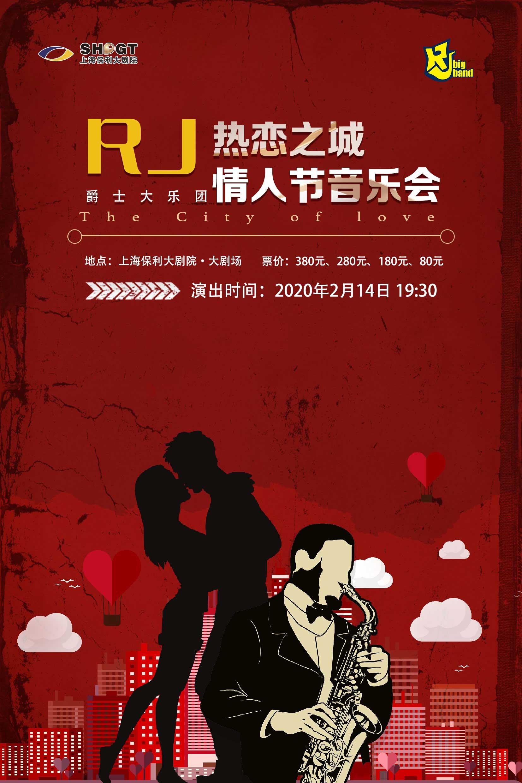 RJ爵士大乐团上海音乐会