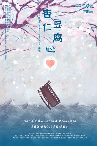 话剧《杏仁豆腐心》宁波站