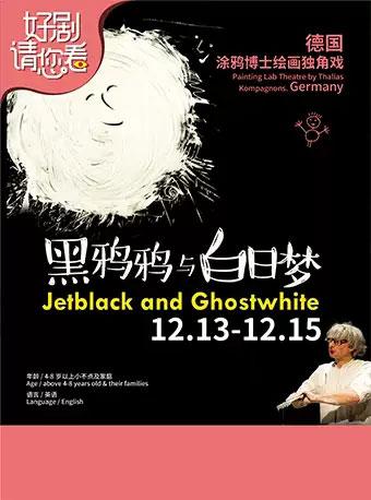 【杭州】德国涂鸦博士绘画独角戏《黑鸦鸦与白日梦》