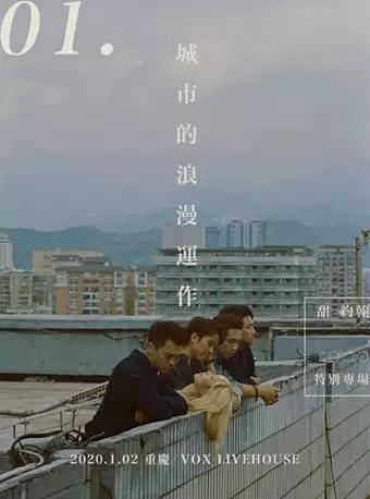 【重庆】甜约翰「城市的浪漫�\作」2020重庆特别专场
