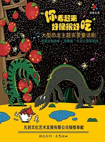 童话剧《你看起来好像很好吃》杭州站