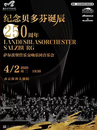 【南京】南京市文化消费政府补贴剧目-2020欧美交响音乐季《纪念贝多芬诞辰250周年―萨尔茨堡州管乐交响乐团音乐会》