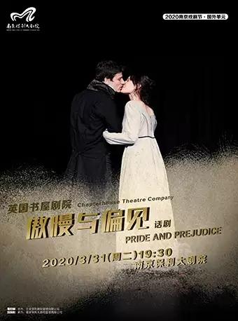 2020南京戏剧节・国外单元・英国书屋剧院・英伦浪漫经典《傲慢与偏见》