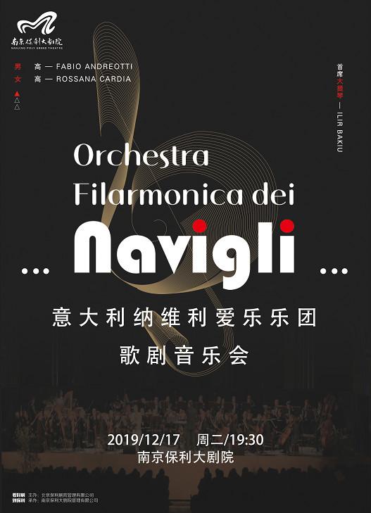 意大利纳维利爱乐乐团歌剧音乐会南京站