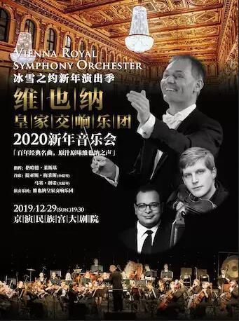 维也纳皇家交响乐团2020新年音乐会-北京站