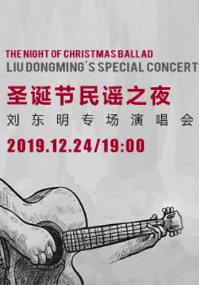 【昌邑】圣诞节民谣之夜―刘东明专场演唱会