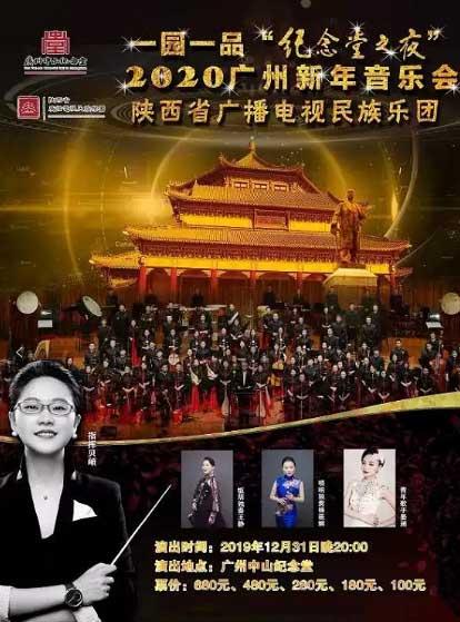 """一园一品""""纪念堂之夜""""2020广州新年音乐会"""