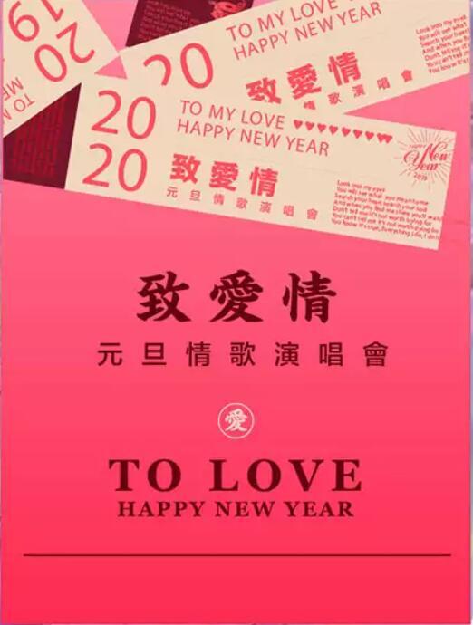 """2020新年元旦""""致爱情""""情歌演唱会 爱是遇见,无法预见-成都站"""