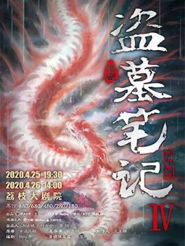 【南京】Mailive×大船文化 大型魔幻惊悚话剧《盗墓笔记IV:蛇沼鬼城》