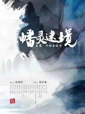 【沈阳】大型原创浸没式戏剧《幡灵迷境》