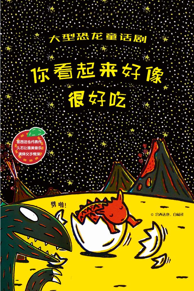 北京儿艺-恐龙童话剧《你看起来好像很好吃》柳州站