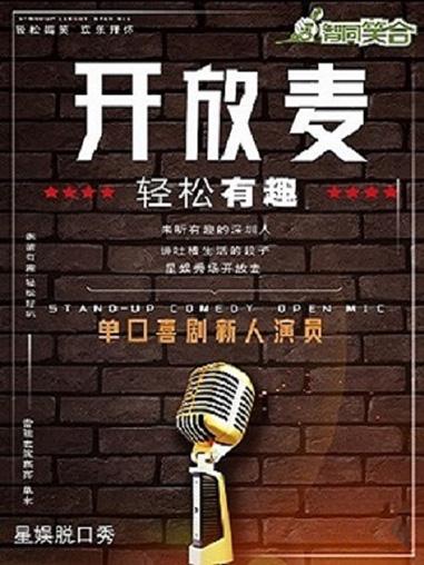智同笑合每周一脱口秀文蔚大厦开放麦爆笑来袭深圳站