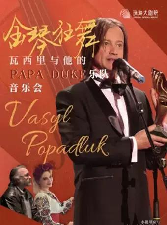 【珠海】市民音乐会《金琴狂舞――瓦西里与他的PAPA DUKE乐队音乐会》