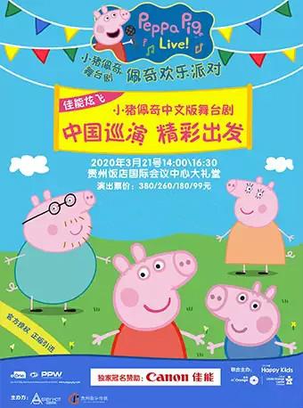 佳能炫飞 2019英国正版引进《小猪佩奇舞台剧-佩奇欢乐派对》中文版 贵阳站