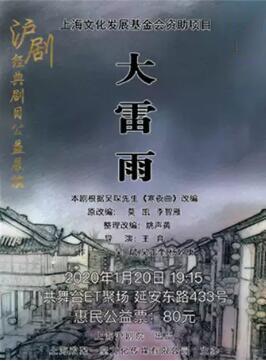 上海沪剧大雷雨