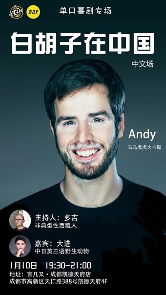 Andy4FUN脱口秀成都站