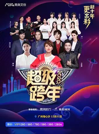 2020广州超级跨年