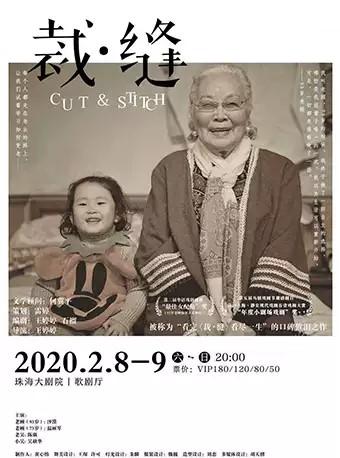 【珠海】话剧纪实剧场《裁・缝》