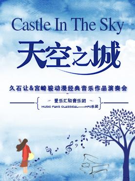 《天空之城》久石让・宫崎骏动漫经典音乐作品演奏会南京站