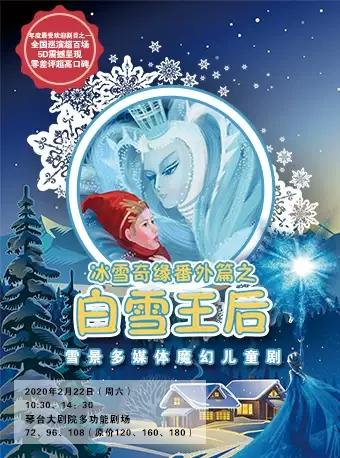 【武汉】雪景多媒体魔幻儿童剧《冰雪奇缘番外篇―白雪王后》