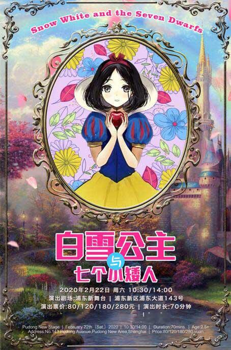 音乐儿童剧《白雪公主与七个小矮人》上海站