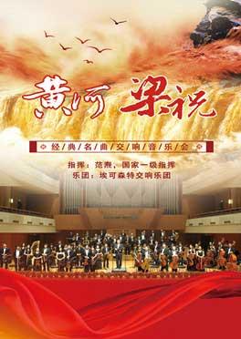 梁祝黄河经典名曲交响音乐会上海站