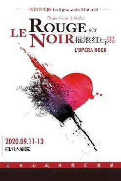 法语音乐剧《摇滚红与黑》成都站