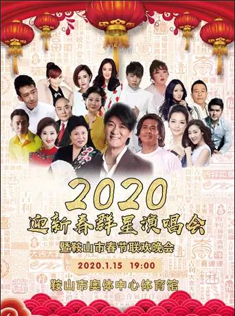 2020迎新春群星演唱会 暨鞍山市春节联欢晚会