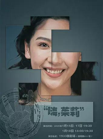 话剧《嗨茱莉》上海站
