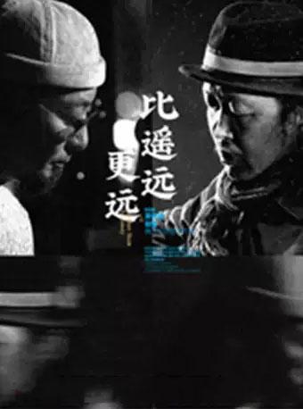 【济南】比遥远更远 旅行者乐队 吴俊德&张智 12月巡演