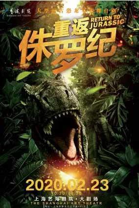 大型远古恐龙写实舞台剧《重返侏罗纪》上海站