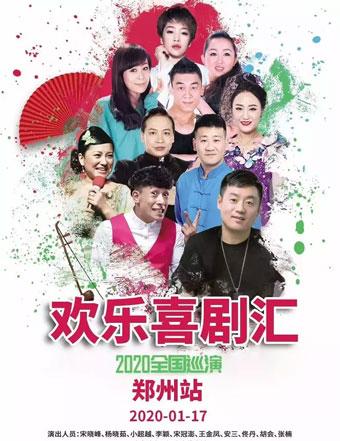 欢乐喜剧汇2020全国巡演郑州站