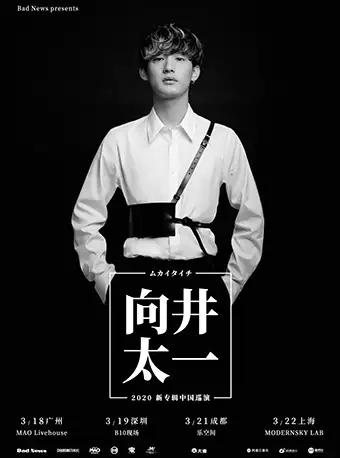 【上海】【Bad News呈现】日系人气新世代音乐人 向井太一2020 新专辑中国巡演