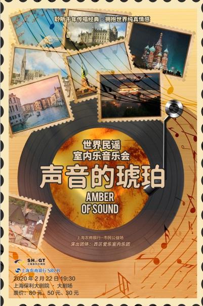 世界民谣室内乐音乐会上海站
