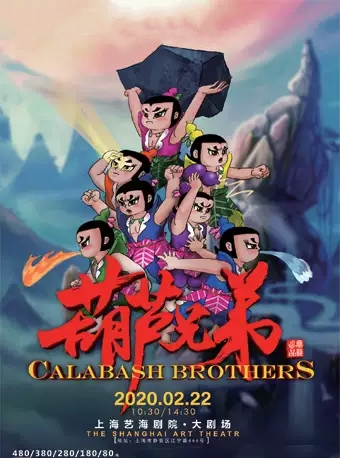 儿童舞台剧《葫芦娃之葫芦兄弟》上海站