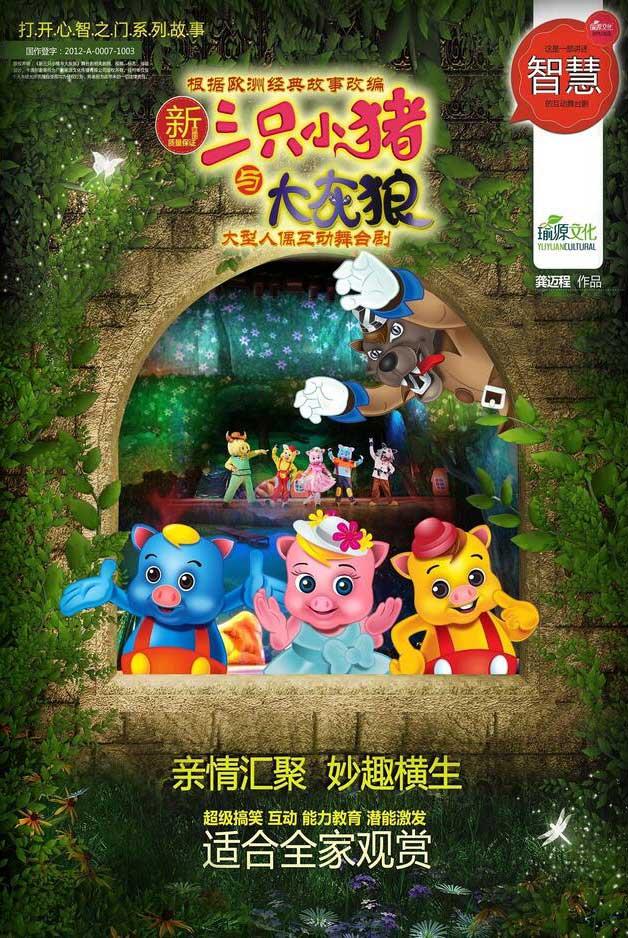 大型人偶互动舞台剧《新三只小猪与大灰狼》-广州站