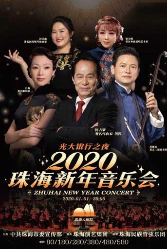 光大银行之夜 2020珠海新年音乐晚会