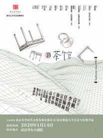 话剧《新茶馆》武汉站