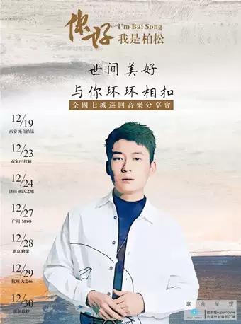 【世间美好与你环环相扣】柏松2019七城巡回音乐分享会 北京站