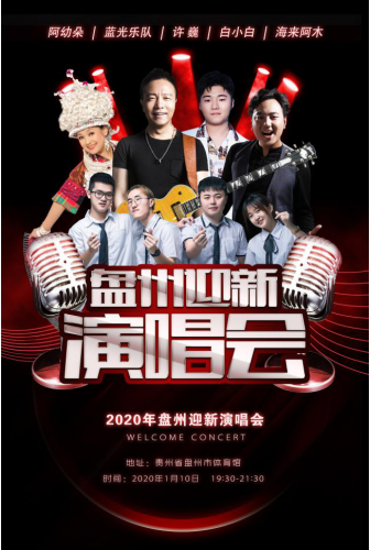 【新年特惠4折���】2020年�S巍�P州迎新演唱��
