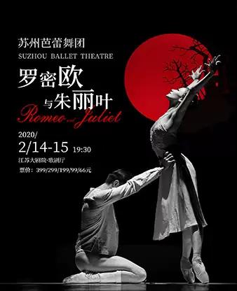 芭蕾舞《罗密欧与朱丽叶》南京站