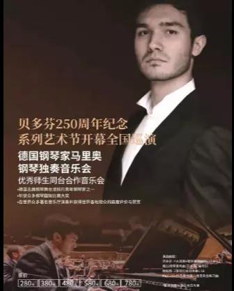 马里奥哈林钢琴独奏音乐会天津站