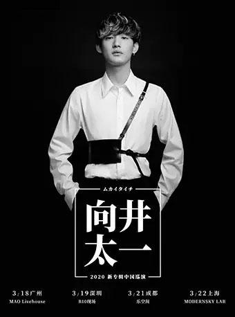 【广州】【Bad News呈现】日系人气新世代音乐人 向井太一2020 新专辑中国巡演