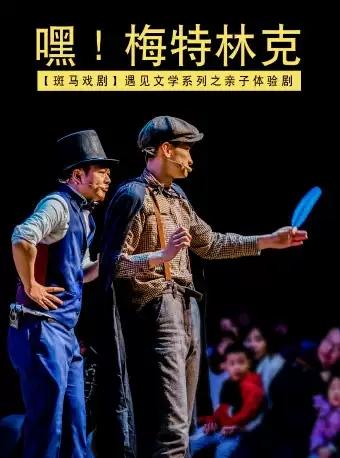亲子体验剧《嘿梅特林克》北京站