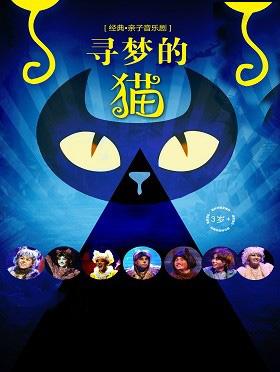 经典亲子音乐剧《寻梦的猫》济南站