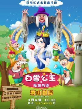 儿童音乐剧《白雪公主之魔镜奇缘》杭州站